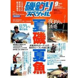 磯釣りスペシャル 2019年 09月号 [雑誌]