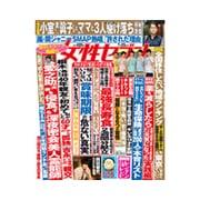 週刊 女性セブン 2019年 7/25号 [雑誌]