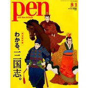 Pen (ペン) 2019年 8/1号 [雑誌]