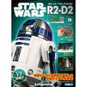 週刊スター・ウォーズ R2-D2 2019年 7/30号 [雑誌]