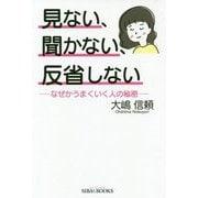 見ない、聞かない、反省しない-なぜかうまくいく人の秘密(SIBAA BOOKS) [単行本]