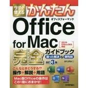 今すぐ使えるかんたんOffice for Mac完全(コンプリート)ガイドブック 困った解決&便利技 改訂3版 (今すぐ使えるかんたんシリーズ) [単行本]