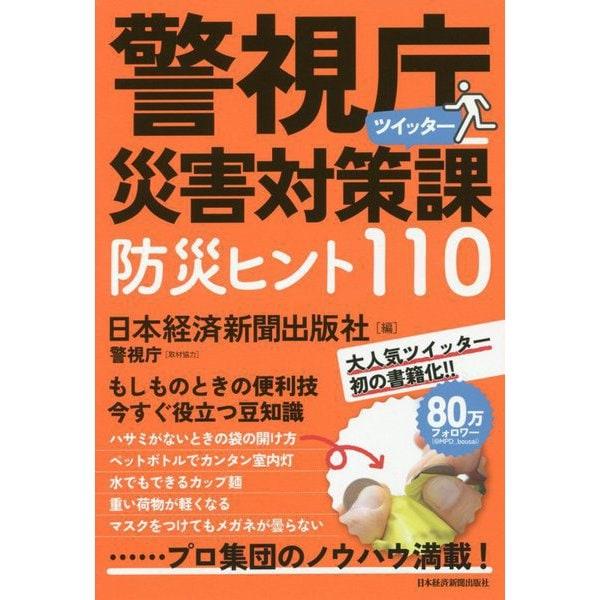 警視庁災害対策課ツイッター 防災ヒント110 [単行本]
