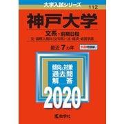 赤本112 神戸大学(文系-前期日程) 2020年版 [全集叢書]