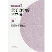 江沢洋選集〈3〉量子力学的世界像 [全集叢書]