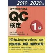 過去問題で学ぶQC検定1級〈2019・2020年版〉 [単行本]