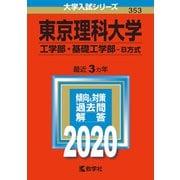 353東京理科大学(工学部・基礎工学部-B方式) [全集叢書]