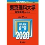 355東京理科大学(経営学部-B方式) [全集叢書]