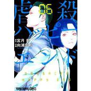 虐殺ハッピーエンド 6(ヤングアニマルコミックス) [コミック]