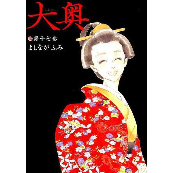 大奥 17(ヤングアニマルコミックス) [コミック]