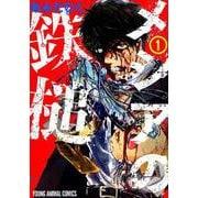 メシアの鉄槌 1(ヤングアニマルコミックス) [コミック]