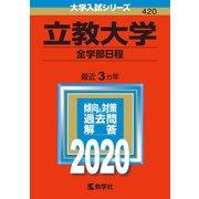 420立教大学(全学部日程) [全集叢書]