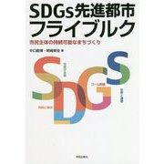 SDGs先進都市フライブルク―市民主体の持続可能なまちづくり [単行本]