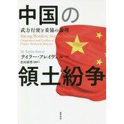 中国の領土紛争―武力行使と妥協の論理 [単行本]