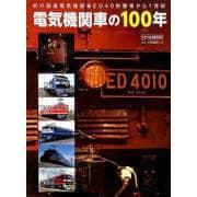電気機関車の100年-初の国産電気機関車ED40形登場から1世紀(トラベルムック) [ムックその他]