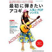 最初に弾きたいアコギ人気J-POPソングス (シンコー・ミュージックMOOK) [ムック・その他]