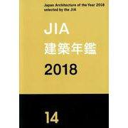 JIA建築年鑑 2018(14) [単行本]