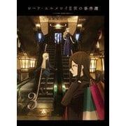 ロード・エルメロイⅡ世の事件簿 -魔眼蒐集列車 Grace note- 3