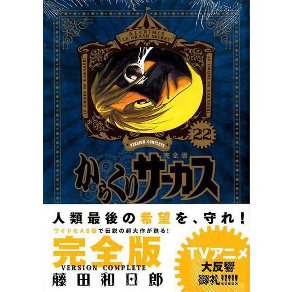 からくりサーカス 22 完全版(少年サンデーコミックススペシャル) [コミック]
