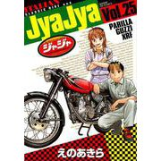 ジャジャ 25(サンデーGXコミックス) [コミック]