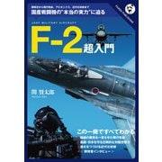 F-2 超入門 [単行本]