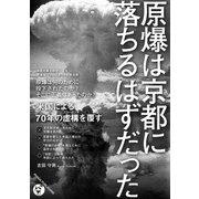 原爆は京都に落ちるはずだった [単行本]