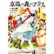 京洛の森のアリス 1(マッグガーデンコミックス Beat'sシリーズ) [コミック]