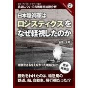 日本陸海軍はロジスティクスをなぜ軽視したのか [単行本]