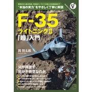F-35 ライトニング2「超」入門 [単行本]