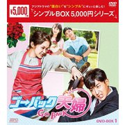 ゴー・バック夫婦 DVD-BOX1