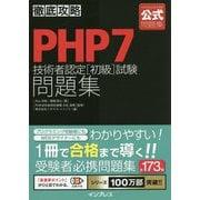 徹底攻略PHP7技術者認定 初級 試験問題集 [単行本]