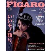 madame FIGARO japon (フィガロ ジャポン) 2019年 09月号 [雑誌]