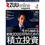 ZUU online magazine(ズーオンラインマガジン) 2019年 09月号 [雑誌]