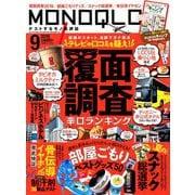 MONOQLO (モノクロ) 2019年 09月号 [雑誌]