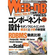 WEB+DB PRESS Vol.112 [単行本]