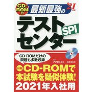 CD-ROM付 最新最強のテストセンター '21年版 [単行本]