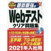 CD-ROM付 最新最強のWebテストクリア問題集 '21年版 [単行本]