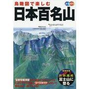 鳥瞰図で楽しむ 日本百名山 [単行本]