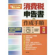 STEP式 消費税申告書の作成手順〈令和元年版〉 [単行本]