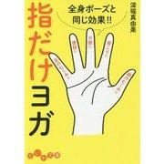 指だけヨガ-全身ポーズと同じ効果(だいわ文庫) [文庫]