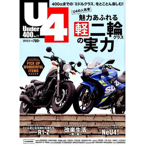 Under (アンダー) 400 2019年 09月号 [雑誌]