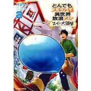 とんでもスキルで異世界放浪メシ スイの大冒険 2(ガルドコミックス) [コミック]