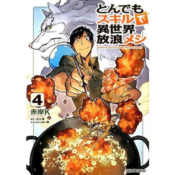 とんでもスキルで異世界放浪メシ 4(ガルドコミックス) [コミック]