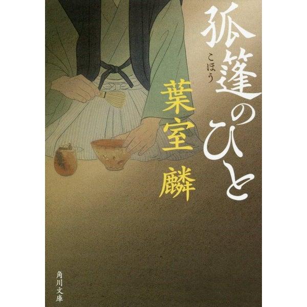孤篷のひと(角川文庫) [文庫]