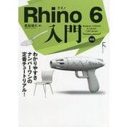 Rhino6入門 [単行本]