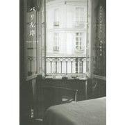 パリ左岸-1940-50年 [単行本]
