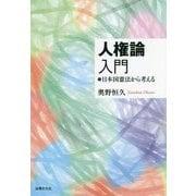 人権論入門-日本国憲法から考える [単行本]