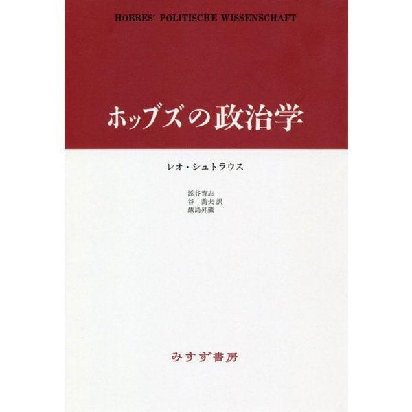 ホッブズの政治学 [単行本]