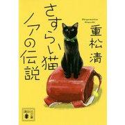 さすらい猫ノアの伝説(講談社文庫) [文庫]