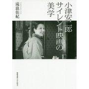 小津安二郎 サイレント映画の美学 [単行本]